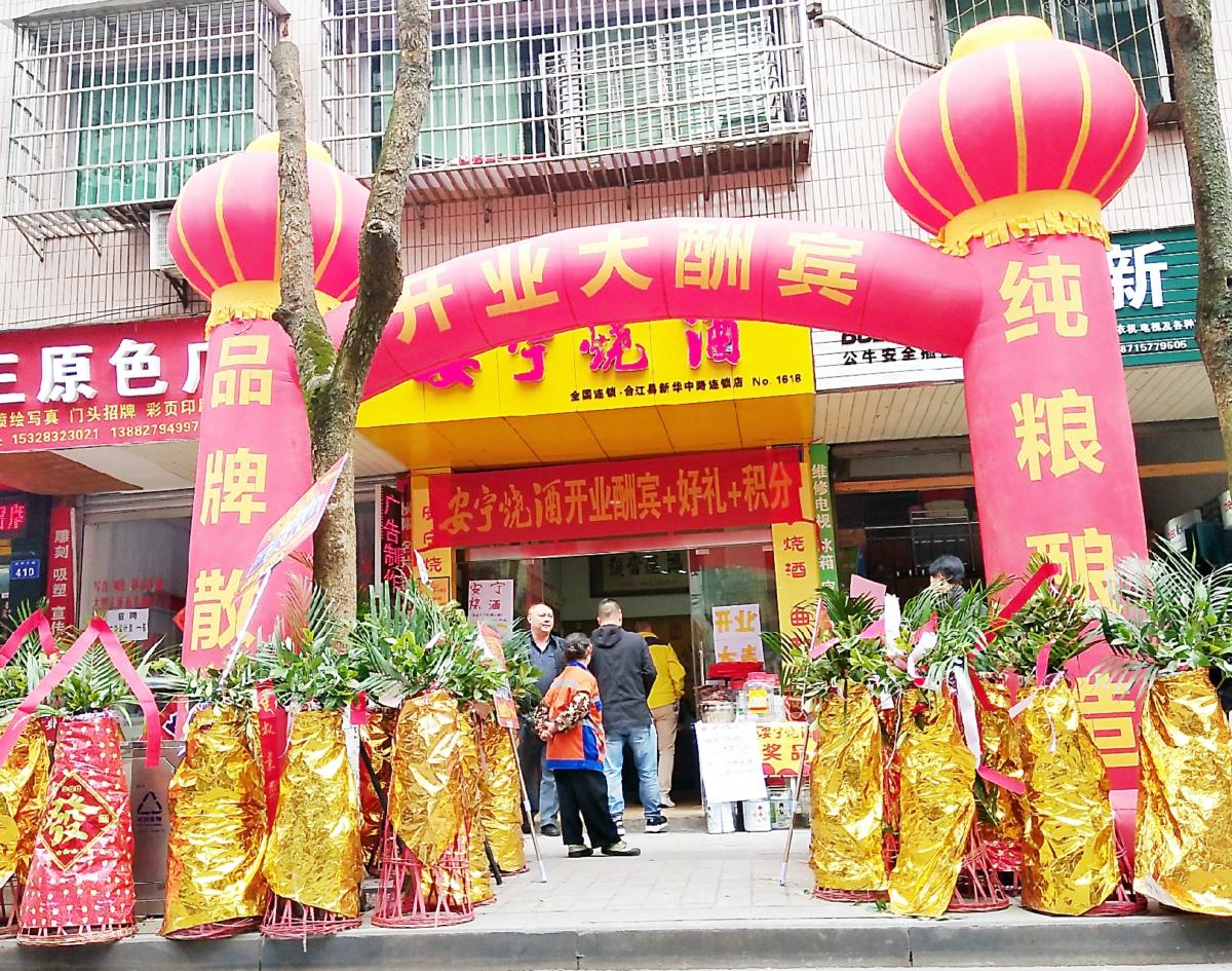 合江县第四店隆重开业